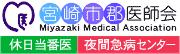 宮崎市郡医師会 休日当番医・夜間急病センター