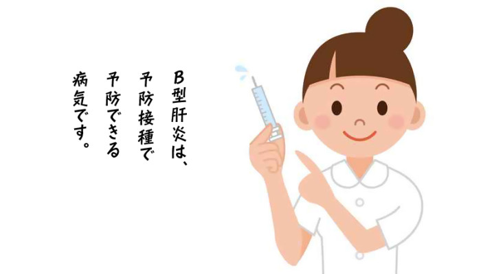 予防接種のススメ