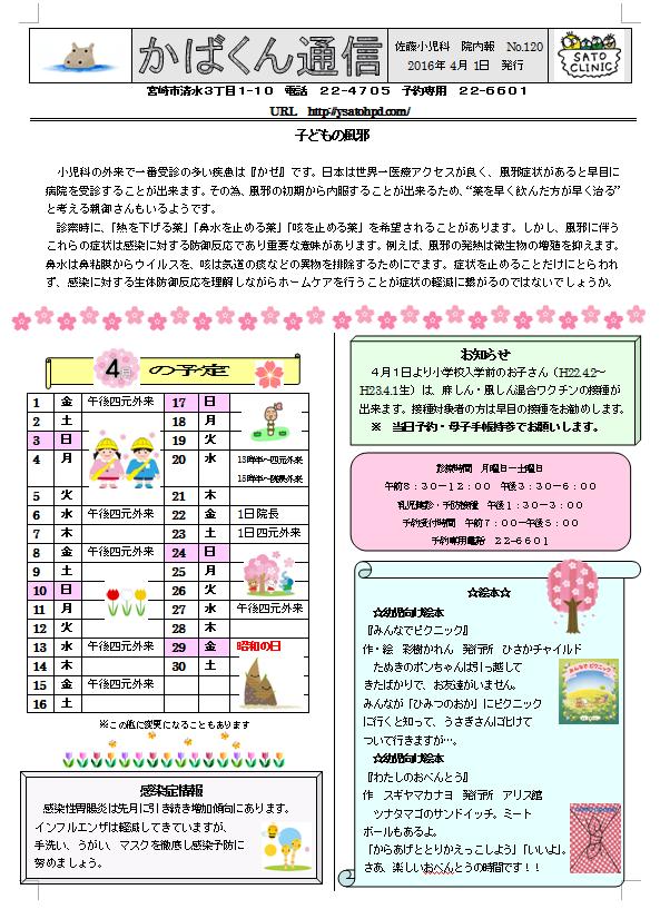 かばくん通信 院内報No.120