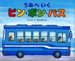 『うみへいくピン・ポン・バス』