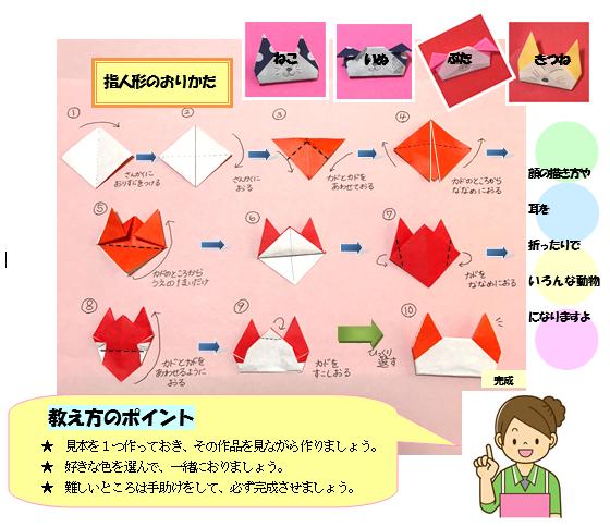 作って遊ぼう(折り紙)