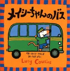 『メイシーちゃんのバス』