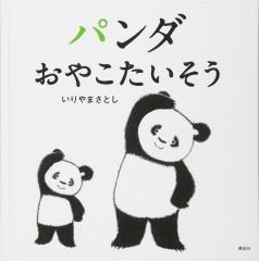 「パンダおやこたいそう」