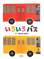 『いろいろバス』