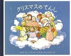 『クリスマスのてんし』
